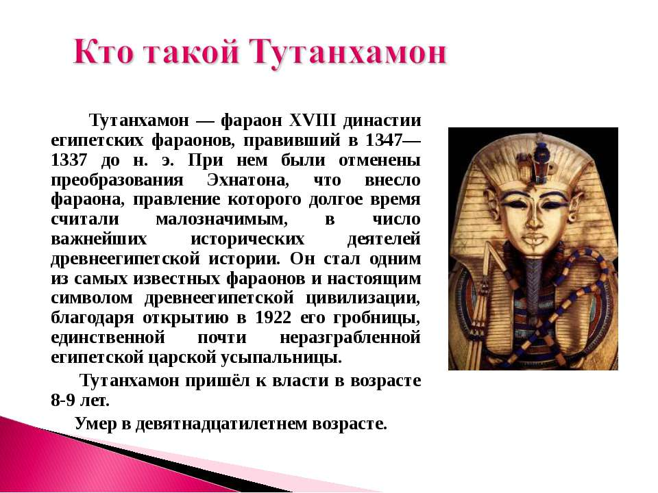 Тутанхамон — фараон XVIII династии египетских фараонов, правивший в 1347—1337...