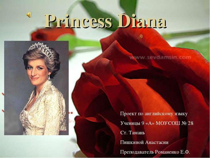 Princess Diana Проект по английскому языку Ученицы 9 «А» МОУСОШ № 28 Ст. Тама...