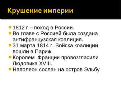 1812 г – поход в России. Во главе с Россией была создана антифранцузская коал...