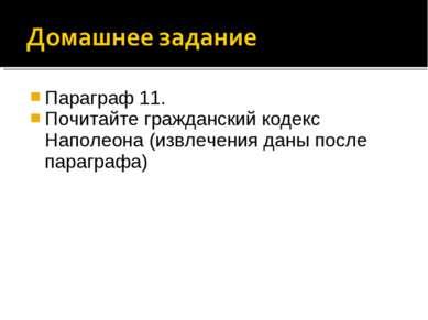 Параграф 11. Почитайте гражданский кодекс Наполеона (извлечения даны после па...