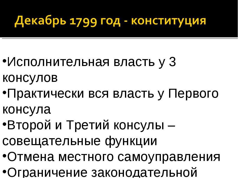 Исполнительная власть у 3 консулов Практически вся власть у Первого консула В...