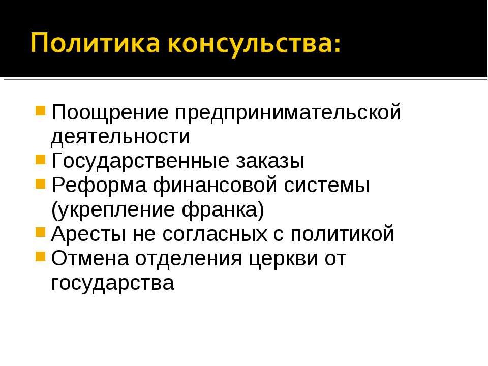 Поощрение предпринимательской деятельности Государственные заказы Реформа фин...