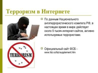 Терроризм в Интернете По данным Национального антитеррористического комитета ...