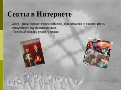 Секты в Интернете Секта – религиозное течение (община), отделившееся от каког...