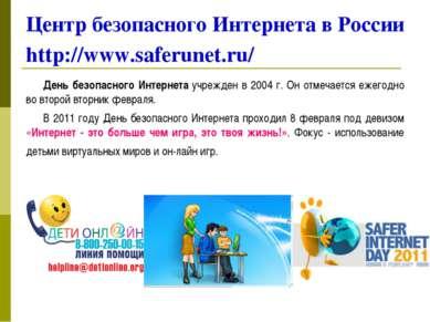 Центр безопасного Интернета в России http://www.saferunet.ru/ День безопасног...