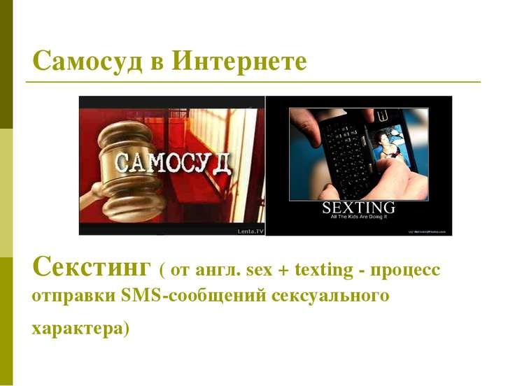 Самосуд в Интернете Секстинг (от англ. sex + texting - процесс отправки SMS-...
