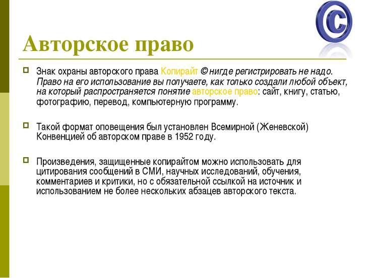 Авторское право Знак охраны авторского праваКопирайт©нигде регистрировать ...