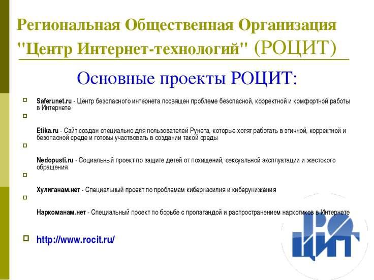 Основные проекты РОЦИТ: Saferunet.ru- Центр безопасного интернета посвящен п...