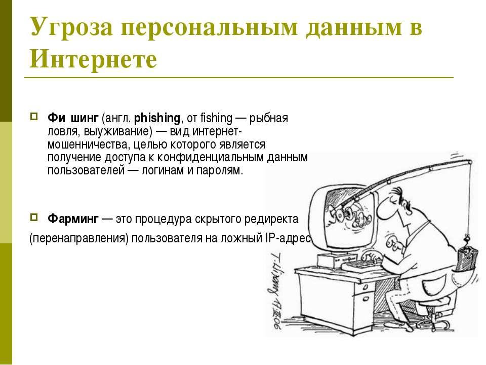 Угроза персональным данным в Интернете Фи шинг(англ.phishing, от fishing — ...
