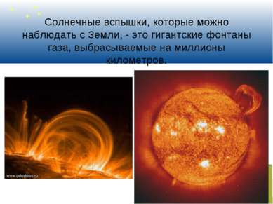 Солнечные вспышки, которые можно наблюдать с Земли, - это гигантские фонтаны ...