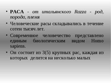 РАСА - от итальянского Razza - род, порода, племя Человеческие расы складывал...