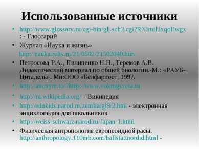 Использованные источники http://www.glossary.ru/cgi-bin/gl_sch2.cgi?RXlruil,l...