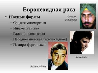 Европеоидная раса Южные формы Средиземноморская Индо-афганская Балкано-кавказ...