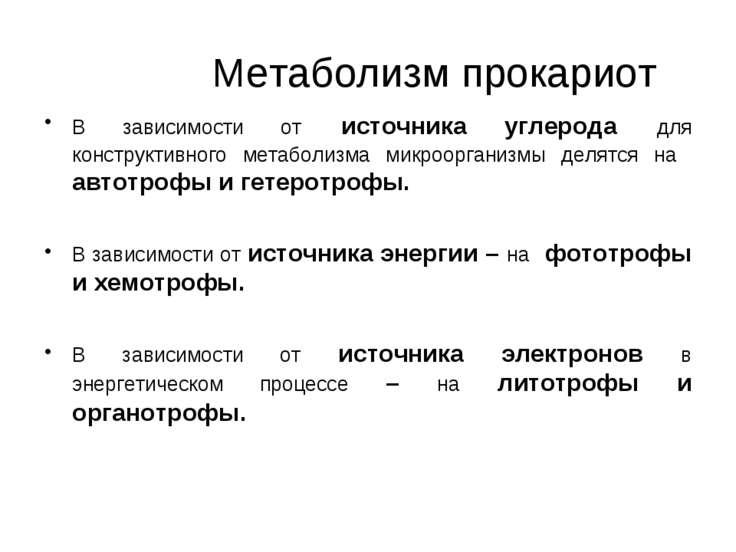 Метаболизм прокариот В зависимости от источника углерода для конструктивного ...