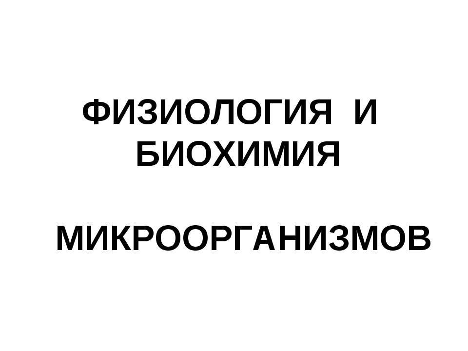 ФИЗИОЛОГИЯ И БИОХИМИЯ МИКРООРГАНИЗМОВ