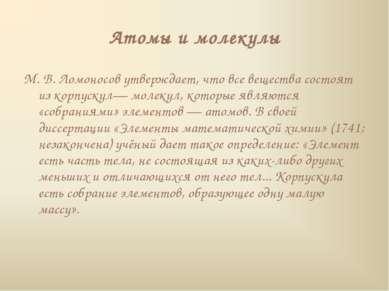 Атомы и молекулы М. В. Ломоносов утверждает, что все вещества состоят из корп...
