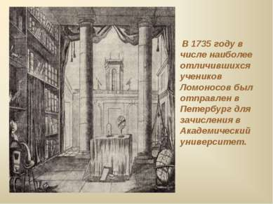В 1735 году в числе наиболее отличившихся учеников Ломоносов был отправлен в ...
