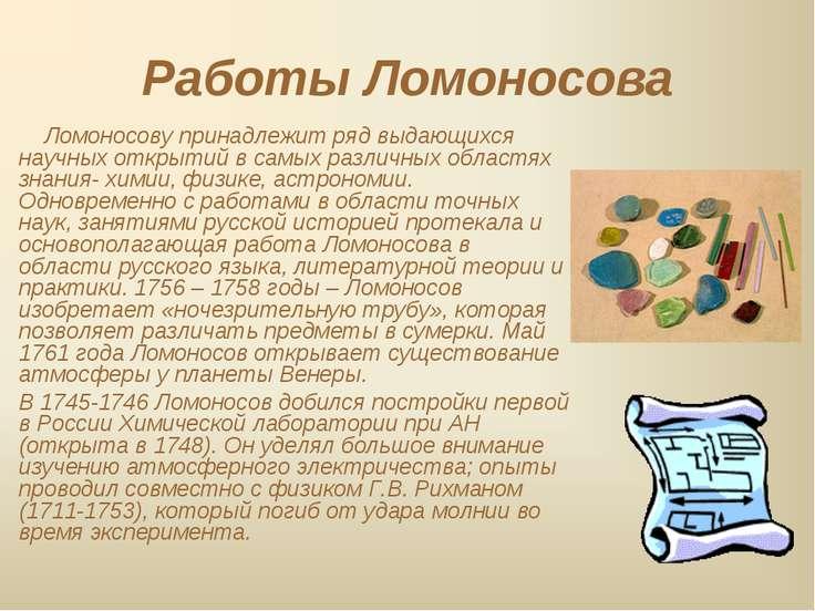 Работы Ломоносова Ломоносову принадлежит ряд выдающихся научных открытий в са...