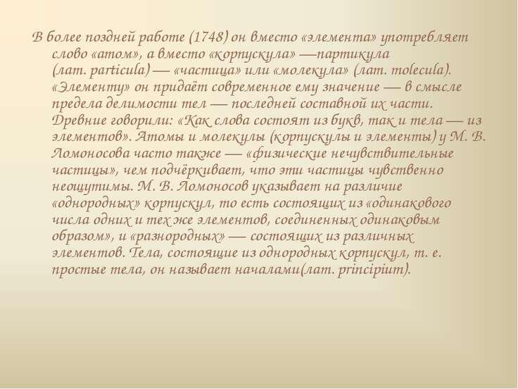 В более поздней работе (1748) он вместо «элемента» употребляет слово «атом», ...