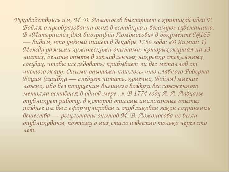 Руководствуясь им, М. В. Ломоносов выступает с критикой идей Р. Бойля о преоб...