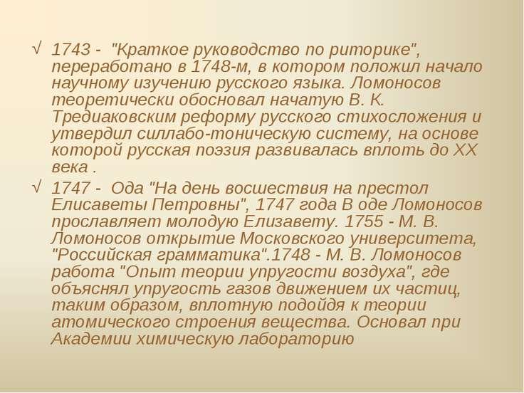 """1743 - """"Краткое руководство по риторике"""", переработано в 1748-м, в котором п..."""