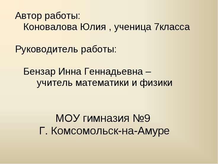 Автор работы: Коновалова Юлия , ученица 7класса Руководитель работы: Бензар И...