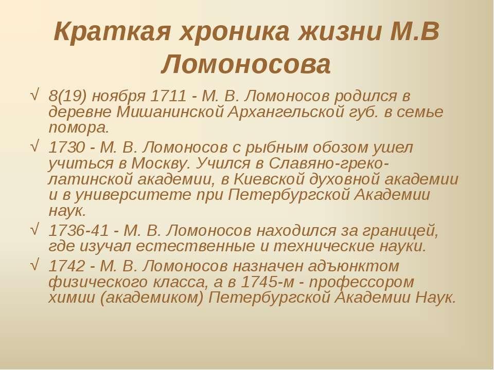 Краткая хроника жизни М.В Ломоносова 8(19) ноября 1711 - М. В. Ломоносов роди...