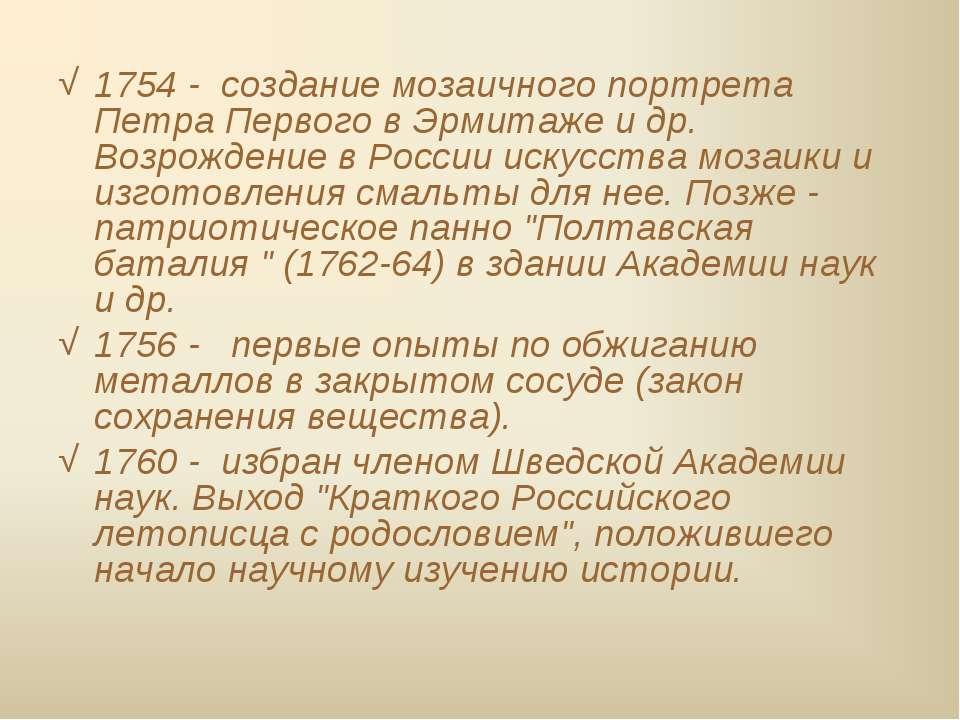 1754 - создание мозаичного портрета Петра Первого в Эрмитаже и др. Возрожден...