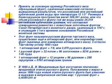 Принять за основную единицу Российского веса образцовый (фунт), сделанный ком...