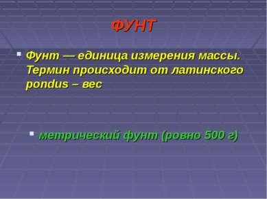 ФУНТ Фунт — единица измерения массы. Термин происходит от латинского pondus –...