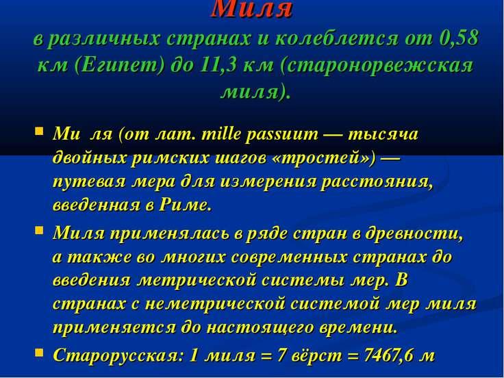 Миля в различных странах и колеблется от 0,58 км (Египет) до 11,3 км (староно...