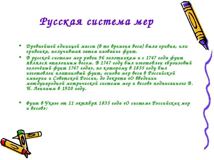 Русская система мер Древнейшей единицей массы (в те времена веса) была гривна...