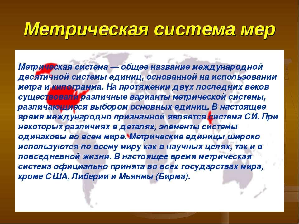 Метрическая система мер Метрическая система — общее название международной де...