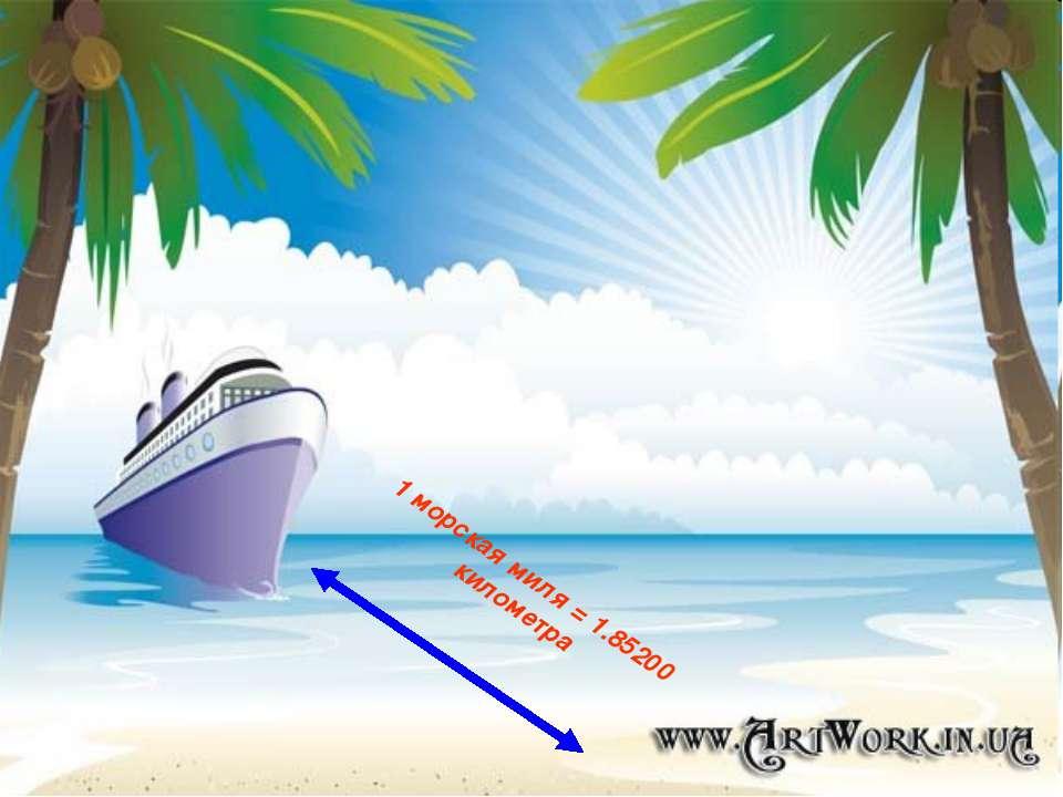1 морская миля = 1.85200 километра