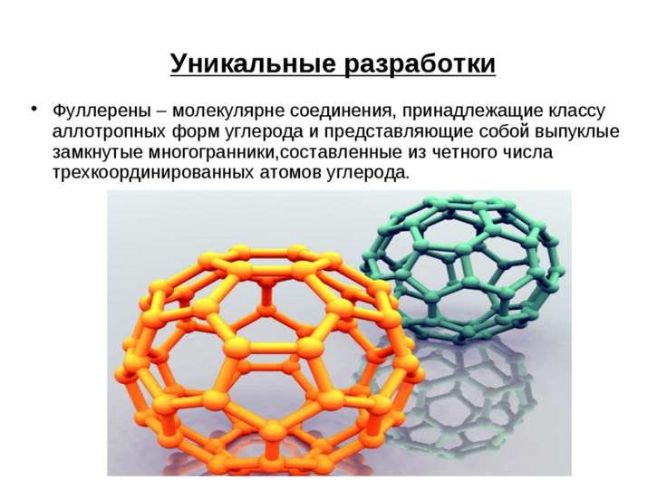 Уникальные разработки Фуллерены – молекулярне соединения, принадлежащие класс...