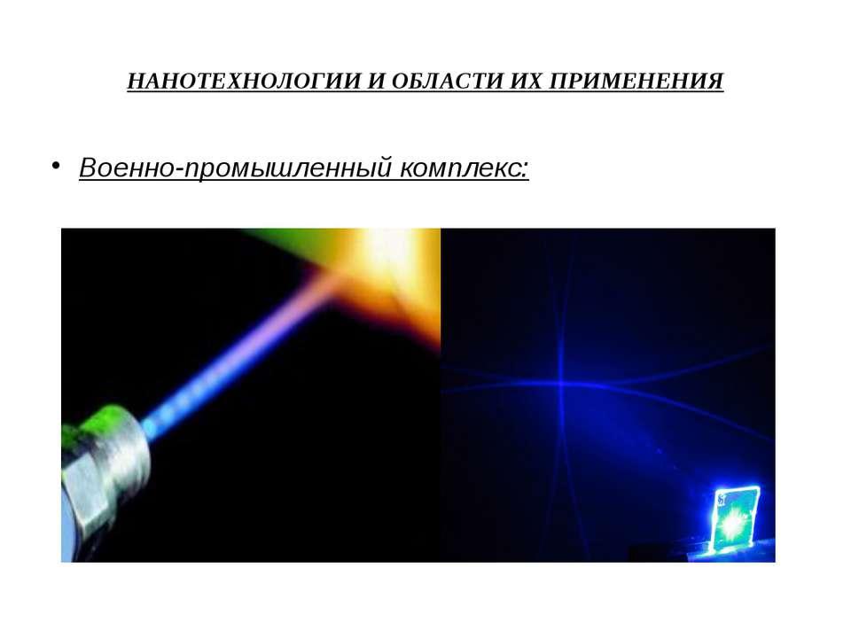 НАНОТЕХНОЛОГИИ И ОБЛАСТИ ИХ ПРИМЕНЕНИЯ Военно-промышленный комплекс: