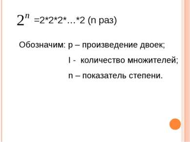 =2*2*2*…*2 (n раз) Обозначим: р – произведение двоек; I - количество множител...