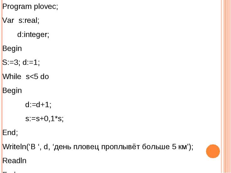 Program plovec; Var s:real; d:integer; Begin S:=3; d:=1; While s