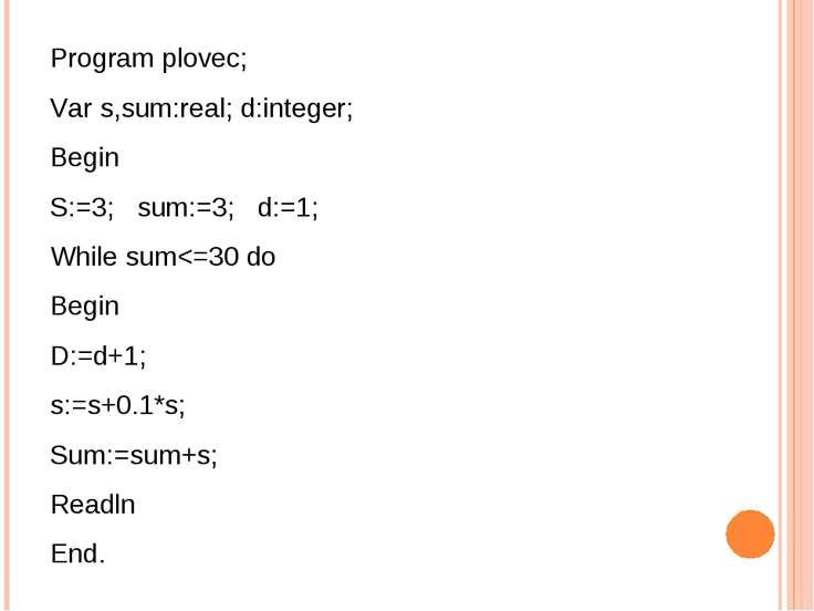 Program plovec; Var s,sum:real; d:integer; Begin S:=3; sum:=3; d:=1; While sum