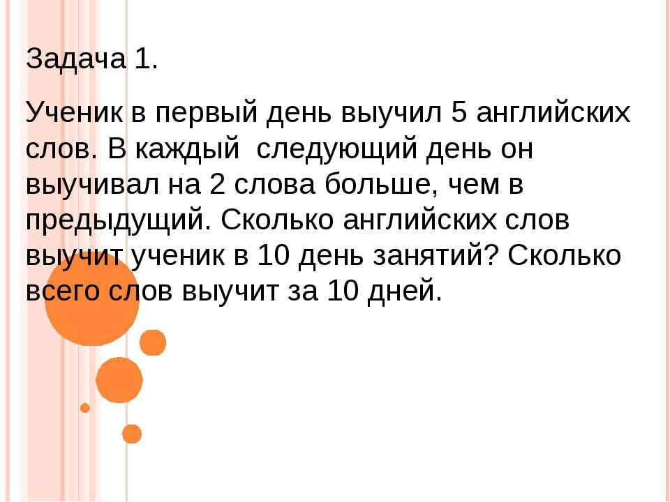 Задача 1. Ученик в первый день выучил 5 английских слов. В каждый следующий д...