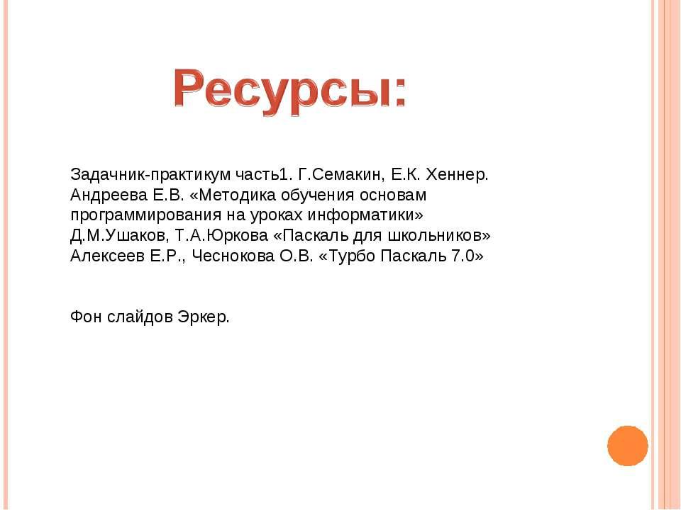 Задачник-практикум часть1. Г.Семакин, Е.К. Хеннер. Андреева Е.В. «Методика об...