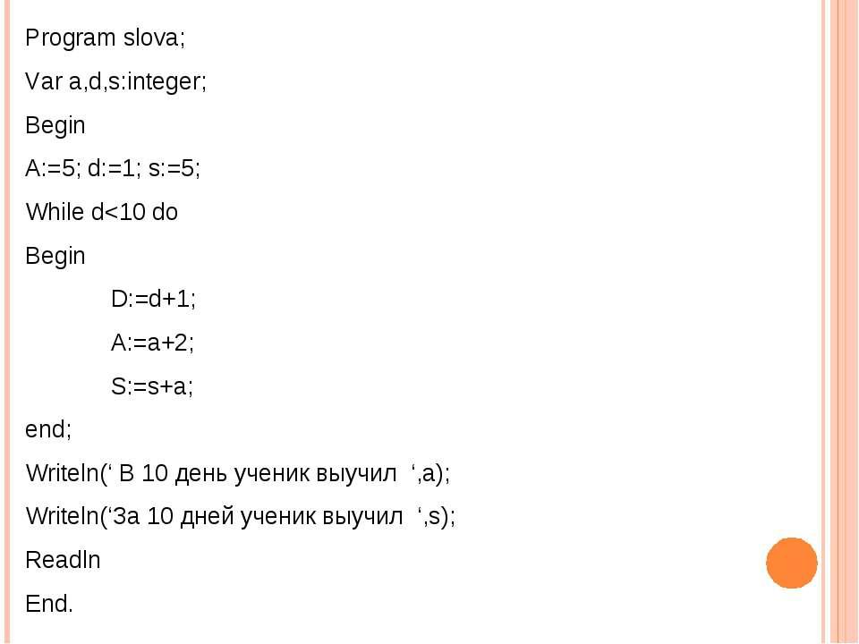 Program slova; Var a,d,s:integer; Begin A:=5; d:=1; s:=5; While d