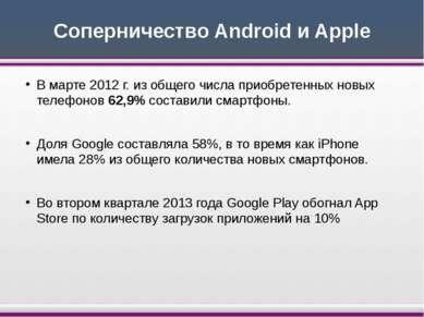 Соперничество Android и Apple В марте 2012 г. из общего числа приобретенных н...