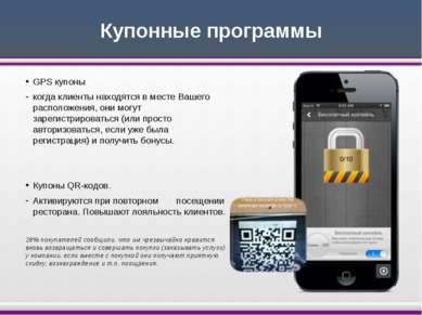 Купонные программы GPS купоны когда клиенты находятся в месте Вашего располож...