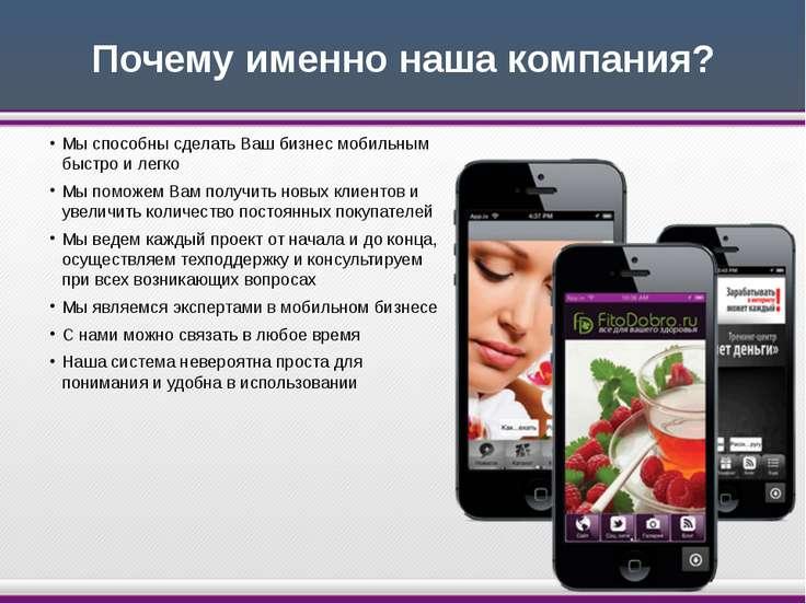 Почему именно наша компания? Мы способны сделать Ваш бизнес мобильным быстро ...