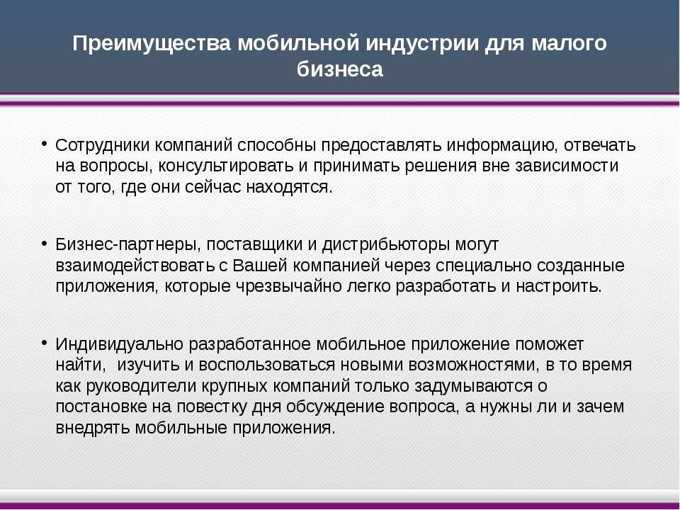 Преимущества мобильной индустрии для малого бизнеса Сотрудники компаний спосо...