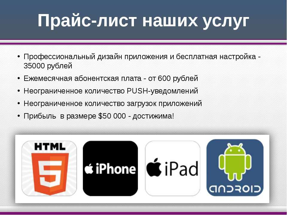 Прайс-лист наших услуг Профессиональный дизайн приложения и бесплатная настро...