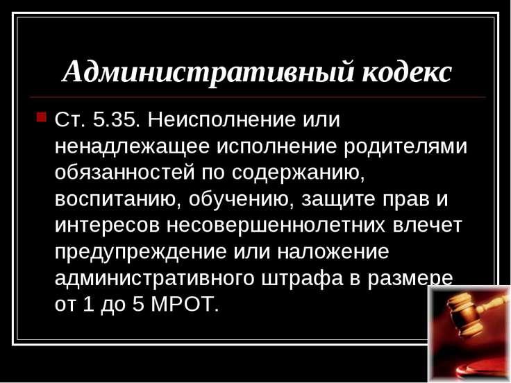 Административный кодекс Ст. 5.35. Неисполнение или ненадлежащее исполнение ро...