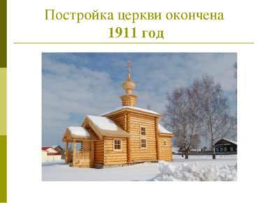 Постройка церкви окончена 1911 год