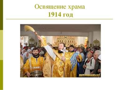 Освящение храма 1914 год